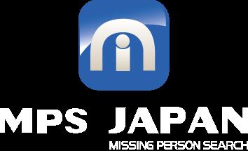 日本失踪者捜索協力機構【MPSジャパン】